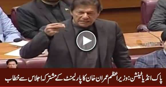 PM Imran Khan's Speech on Pak India Tension in Joint Session of Parliament - 28th February 2019