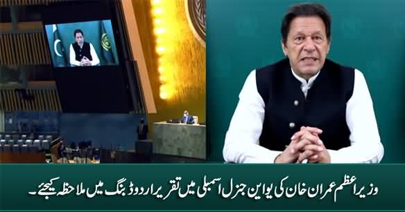PM Imran Khan's Speech with Urdu Dubbing At 76th UN General Assembly Session