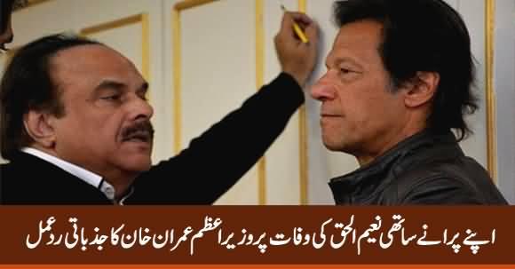 PM Imran Khan's Tweets on The Death of His Old Friend Naeem ul Haq