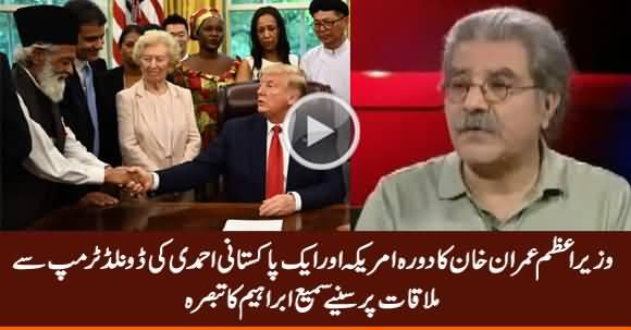 PM Imran Khan's US Visit & Pakistani Ahmadi's Meeting With Donald Trump - Sami Ibrahim Analysis