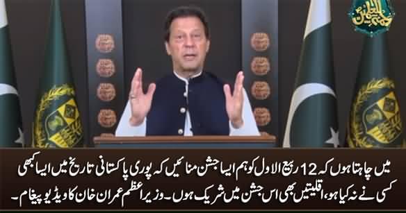 PM Imran Khan's Video Message Regarding Celebrations of 12 Rabi ul Awal