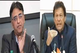 PM Imran Khan's Views About Finance Minister Asad Umar And His Team