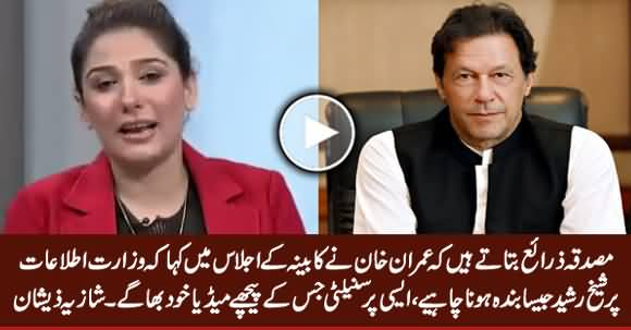 PM Imran Khan Said in Cabinet Meeting That Sheikh Rasheed Should Be Information Minister - Shazia Zeshan