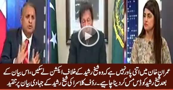 PM Imran Khan Should Dismiss Sheikh Rasheed After His Jihad Statement - Rauf Klasra