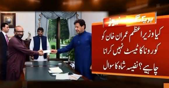 PM Imran Khan Should Get Test Of COVID-19 - Nafeesa Shah Advised Imran Khan