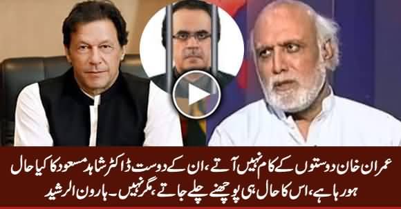PM Imran Khan Should Have Helped His Friend Shahid Masood - Haroon Rasheed