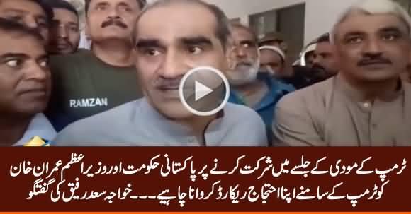 PM Imran Khan Should Record Protest Over Trump Joining Modi's Rally At Texas - Khawaja Saad Rafique