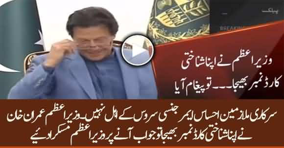 PM Imran Khan Smiled When Entered His NIC Number In Emergency Cash Program