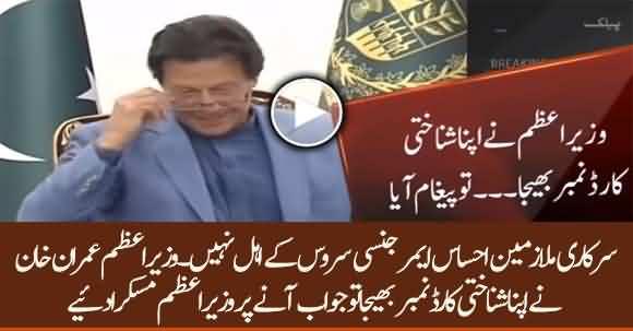 PM Imran Khan Smiled When Entered His NIC Number In Emergency Cash Program