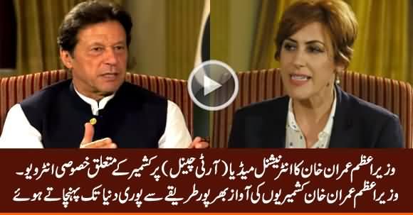 PM Imran Khan Special Interview to RT Channel Regarding Kashmir