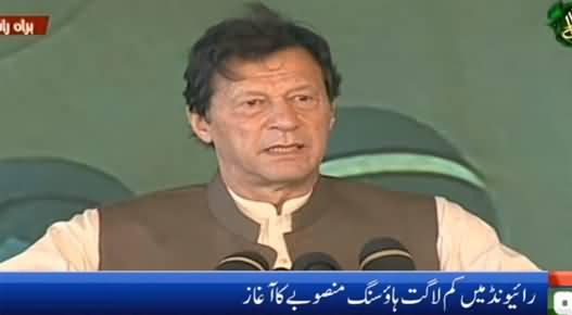 PM Imran Khan Speech at Ceremony of Punjab Peri Urban Low Cost Housing Project in Raiwind