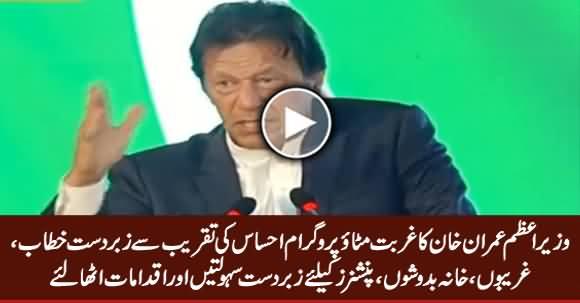 PM Imran Khan Speech at Launch of Poverty Alleviation Program