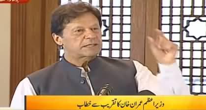 PM Imran Khan Speech at Naya Pakistan Housing Registration Ceremony
