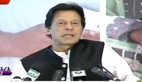 PM Imran Khan Speech at Poverty Alleviation Program Launching Ceremony - 5th July 2019