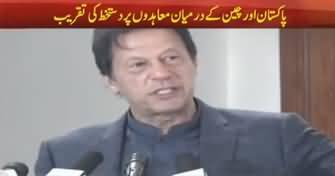 PM Imran Khan Speech in A Ceremony - 13th November 2019