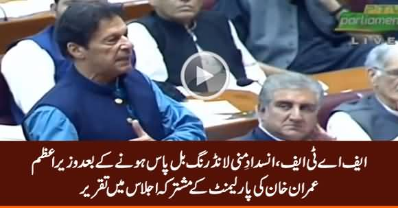 PM Imran Khan Speech in Joint Session of Parliament After FATF Bills Passed