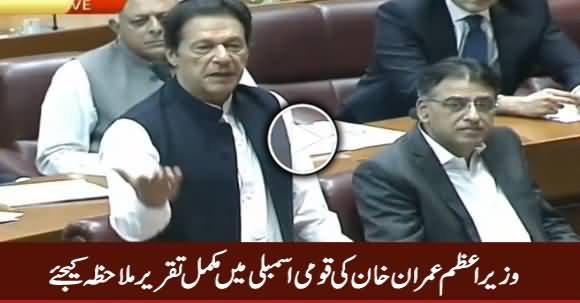 PM Imran Khan Speech in National Assembly – 18th September 2018