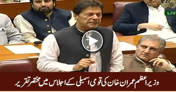 PM Imran Khan Speech in National Assembly Session - 13th May 2019