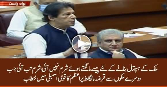PM Imran Khan's Complete Speech In National Assembly Today - 25th June 2020