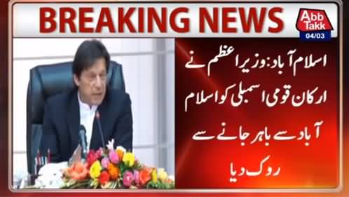 PM Imran Khan Stopped All MNAs of His Party From Leaving Islamabad
