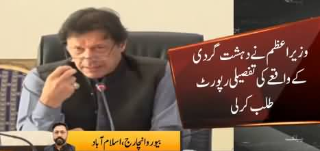 PM Imran Khan Strongly Condemn Makran Coastal Highway Incident