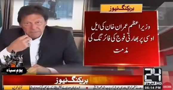 PM Imran Khan Strongly Condemns Indian Army Firing On LOC And Prayed For Martyred Pakistani Soldiers