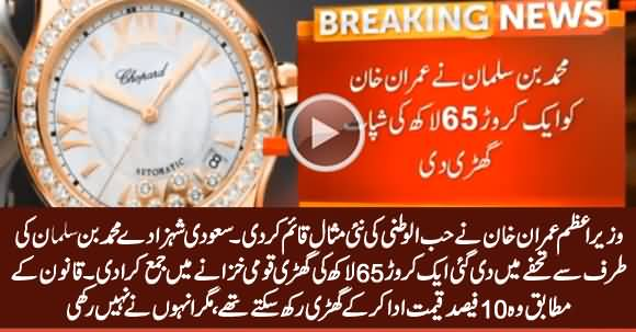 PM Imran Khan Submits Expensive Watch Gifted to Him by Saudi Crown Prince to National Treasure