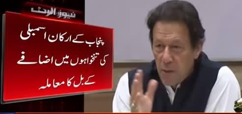 PM Imran Khan Summons CM Usman Buzdar on Punjab Assembly Members Pay Raise Issue