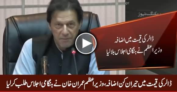 PM Imran Khan Summons Emergency Meeting on Sudden Increase in Dollar Price