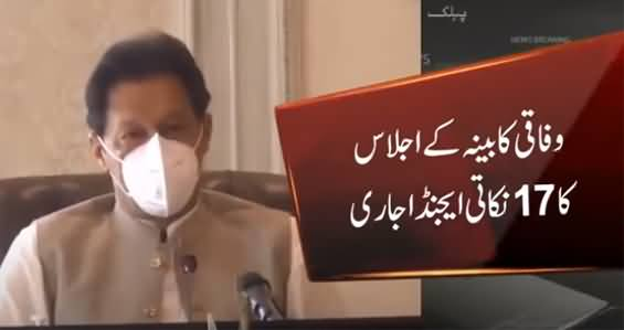 PM Imran Khan Summons Federal Cabinet Meeting for Tuesday To Discuss Important Issues