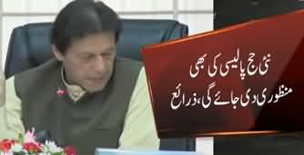 PM Imran Khan Summons Federal Cabinet Meeting, Important Decisions Expected