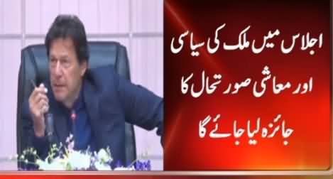 PM Imran Khan Summons Federal Cabinet Meeting on March 26
