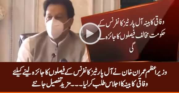 PM Imran Khan Summons Federal Cabinet Meeting to Discuss APC Related Issues