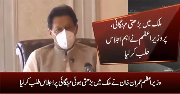 PM Imran Khan Summons High Level Meeting on Price Hike in the Country