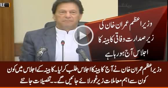 PM Imran Khan Summons Important Federal Cabinet Meeting Today