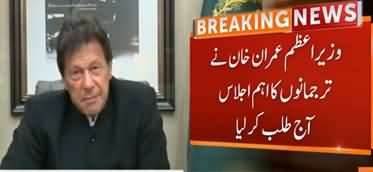 PM Imran Khan Summons Important Meeting to Discuss Azadi March & Nawaz Sharif's Health Issue
