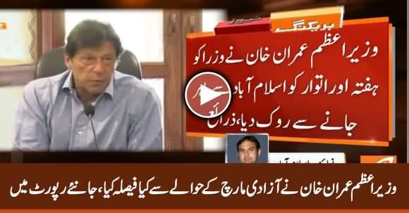 PM Imran Khan Takes Big Decisions Regarding Azadi March