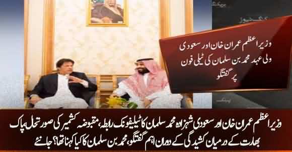 PM Imran Khan Telephones Saudi Crown Prince Mohammed Bin Salman And Discuss Pak India Relations