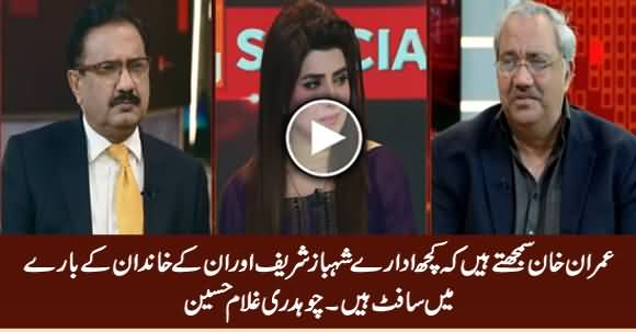 PM Imran Khan Thinks That Some Institutions Are Soft With Sharif Family - Ch. Ghulam Hussain
