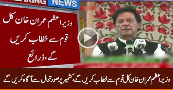 PM Imran Khan To Address Nation Tomorrow And Update About Kashmir Isse