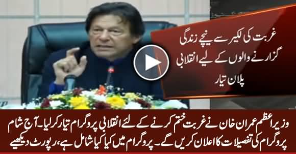 PM Imran Khan to Announce Poverty Alleviation Program