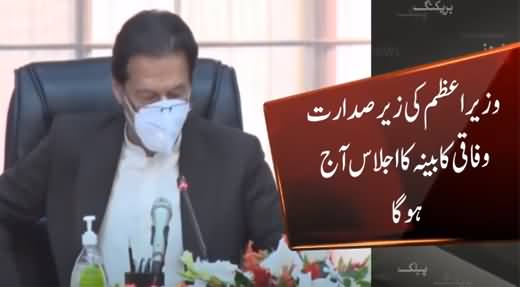 PM Imran Khan To Hold Important Federal Cabinet Meeting Today