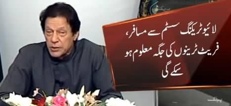 PM Imran Khan To Inaugurate Pak Rail Live Tracking System