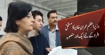 PM Imran Khan to Initiate