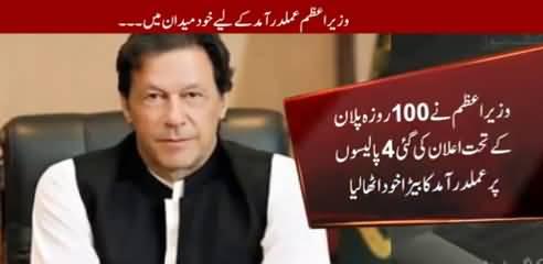 PM Imran Khan to monitor Clean Green Pakistan and Naya Pak Housing Scheme himself