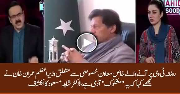 PM Imran Khan Told Me About One Of His Adviser That He Is A Dubious Person - Dr Shahid Masood