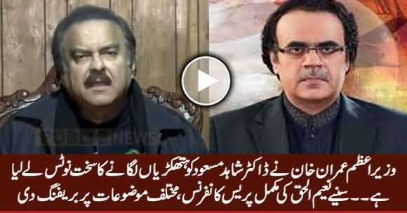 PM Imran Khan Took Notice of Dr. Shahid Masood Being Handcuffed - Naeem ul Haq Press Conference