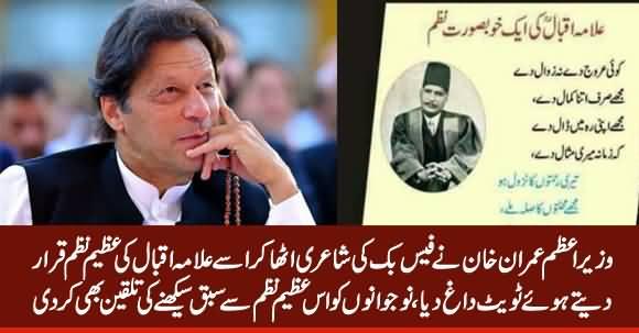 pm-imran-khan-tweets-facebook-poetry-and-declares-it-great-poem-of-allama-iqbal.jpg