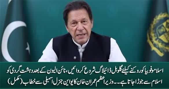 PM Imran Khan's Virtual Address to UN General Assembly with Urdu Subtitles