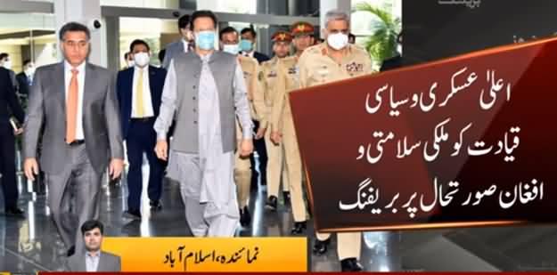 PM Imran Khan Visits ISI Headquarters, DG ISI Welcomes PM Imran Khan